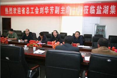 青海省总工会副主席刘华芳一行莅临盐湖集团检查指导工作